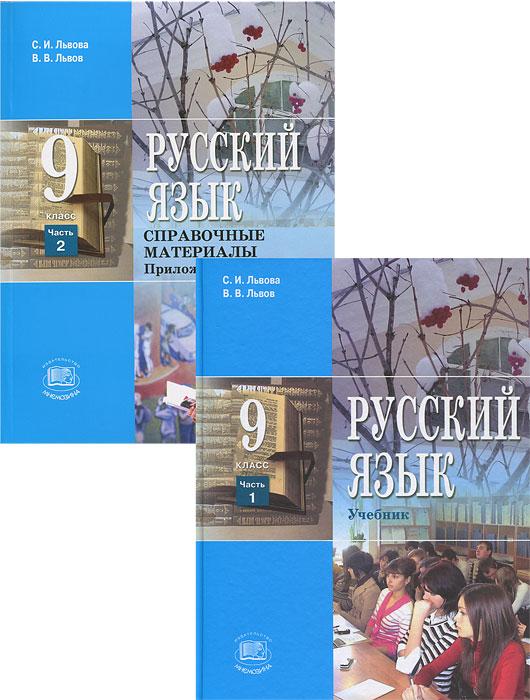 ГДЗ по Русскому языку 9 класс С.И. Львова, В.В. Львов