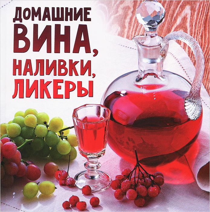 Настойки наливки и вино домашнее