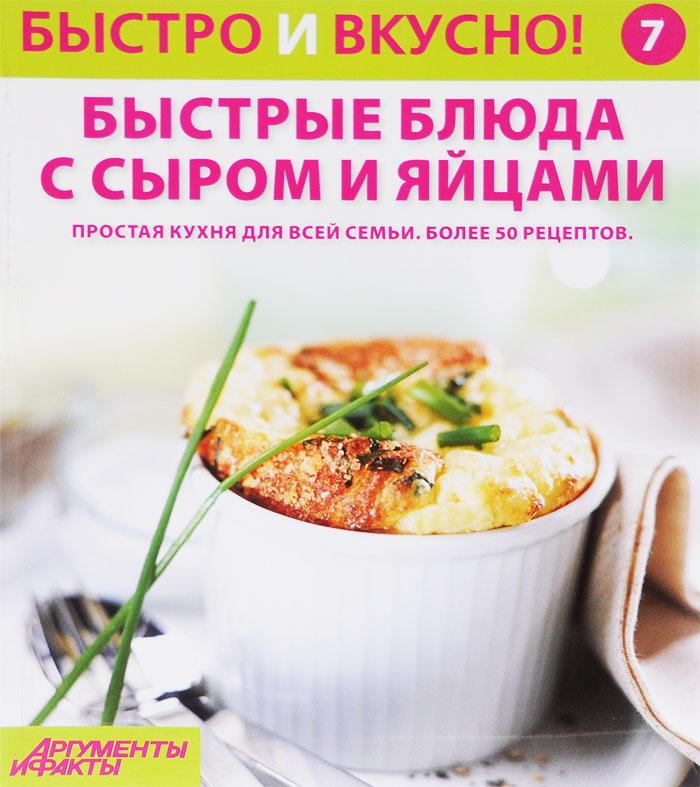 Вкусно и быстро вторые блюда рецепты