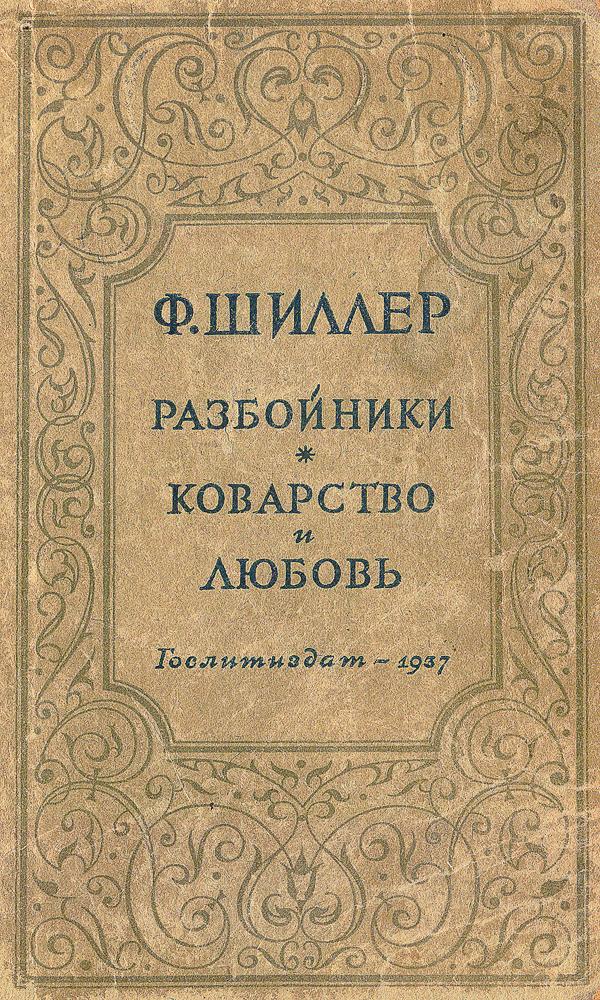 Вг белинский сочинения александра пушкина