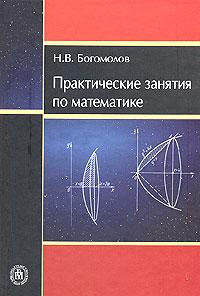 Решебник н. В. Богомолов.