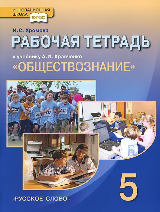 Гдз издательство русское слово