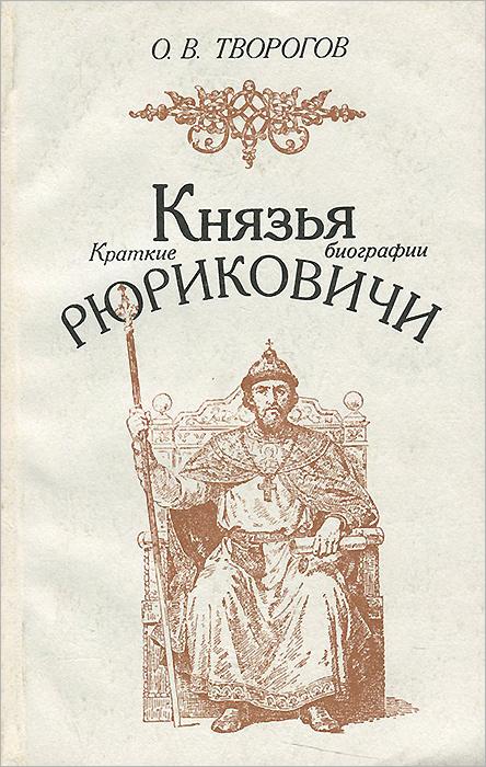 Картинки по запросу Князья Рюриковичи: краткие биографии