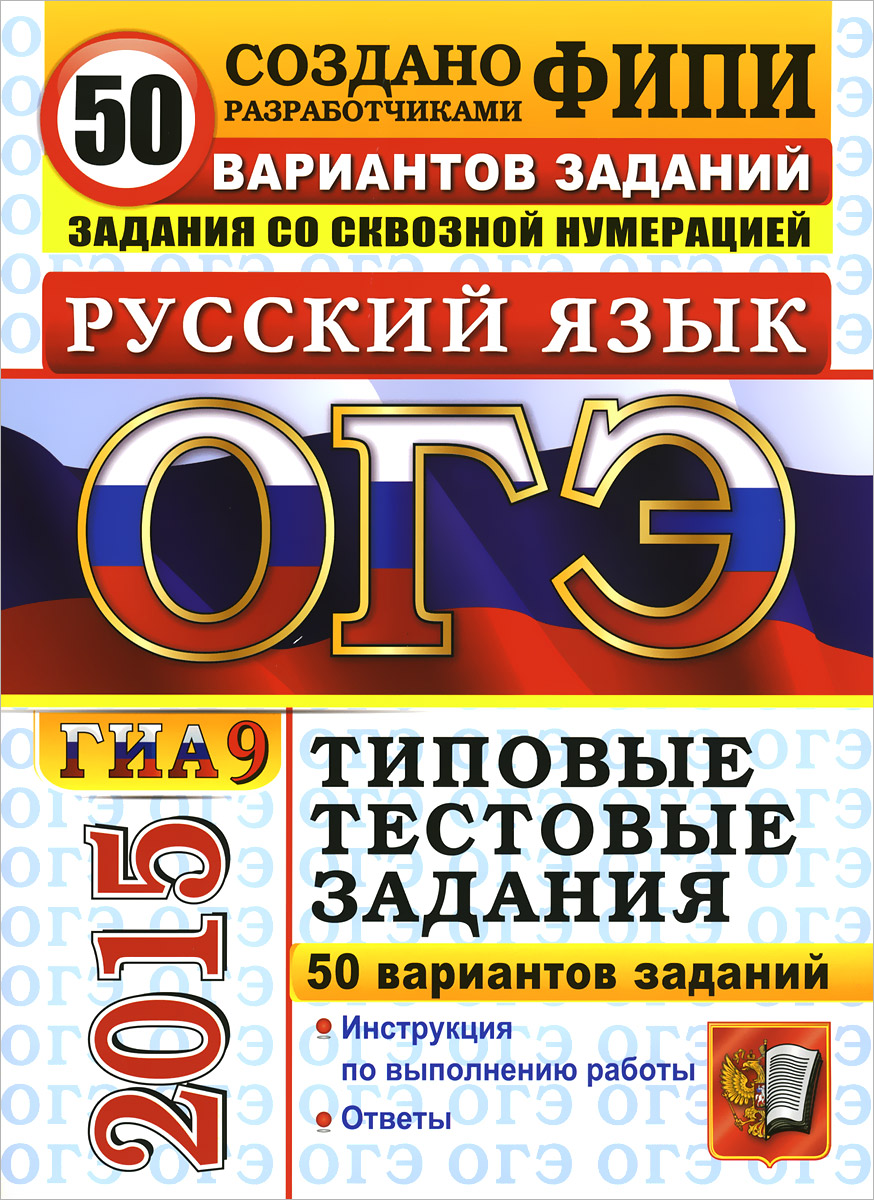 Гдз По Фипи Русский Язык