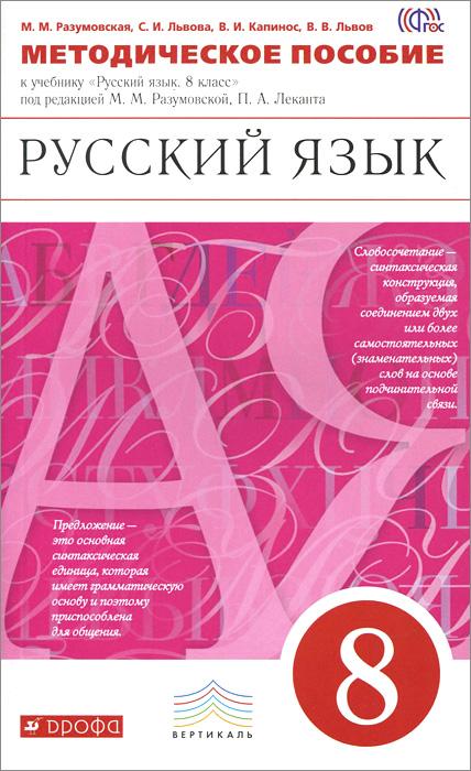 Русский язык 8 коасс гдз