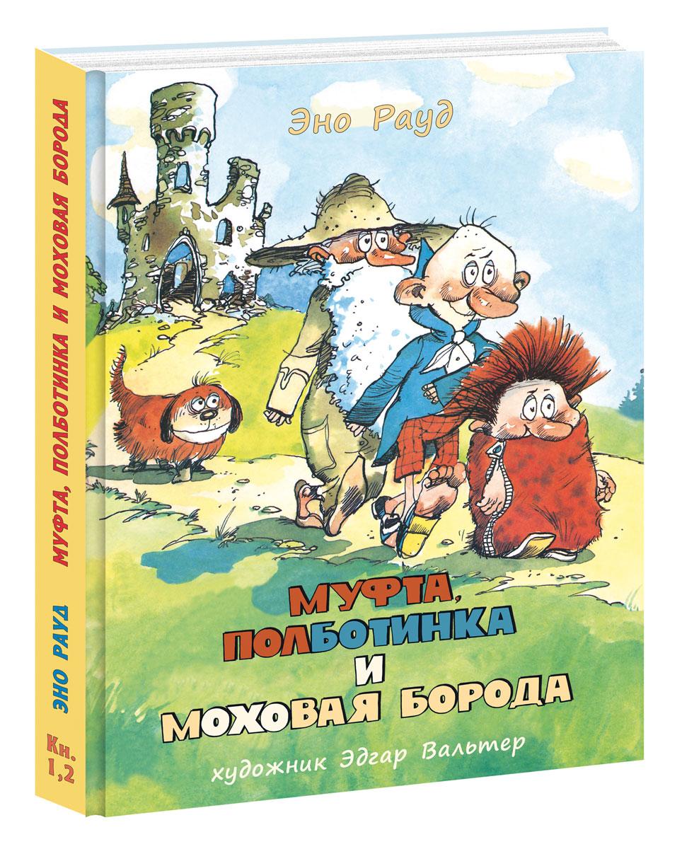 Книга Муфта Полботинка и Моховая Борода 1 и 2 части