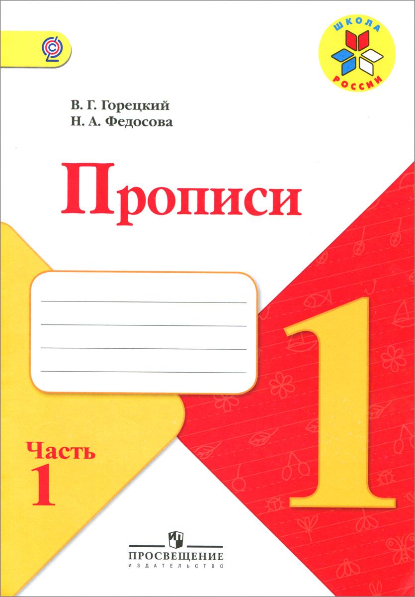 Система учебников «школа россии» горецкий в. Г. , федосова н. А.