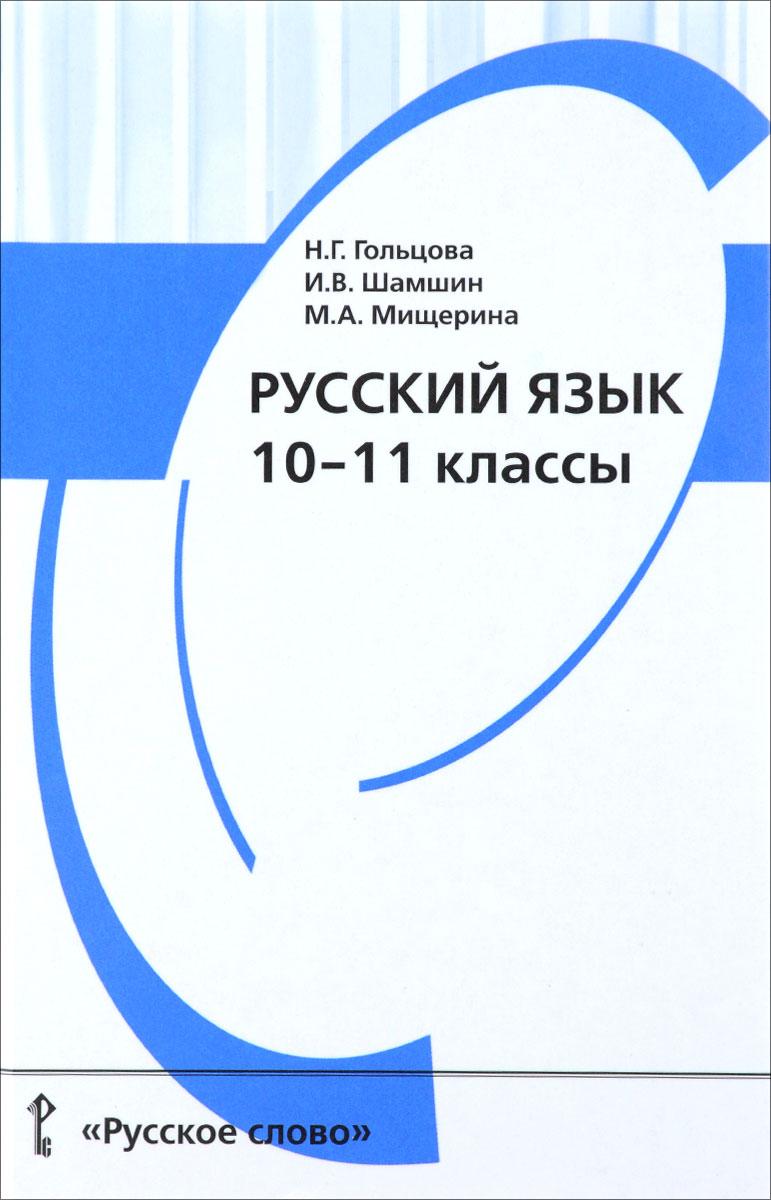 11 языку гдз пл 10 класс русскому