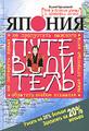 Обложка книги Япония. Путеводитель