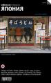 Обложка книги Япония. Путеводитель Афиши