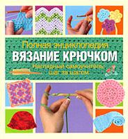 Большая коллекция книг по вязанию