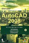 Автокад 2007 Инструкция Для Чайников - фото 11