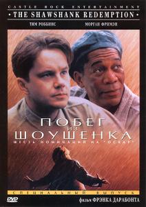 Побег из Шоушенка / DVD